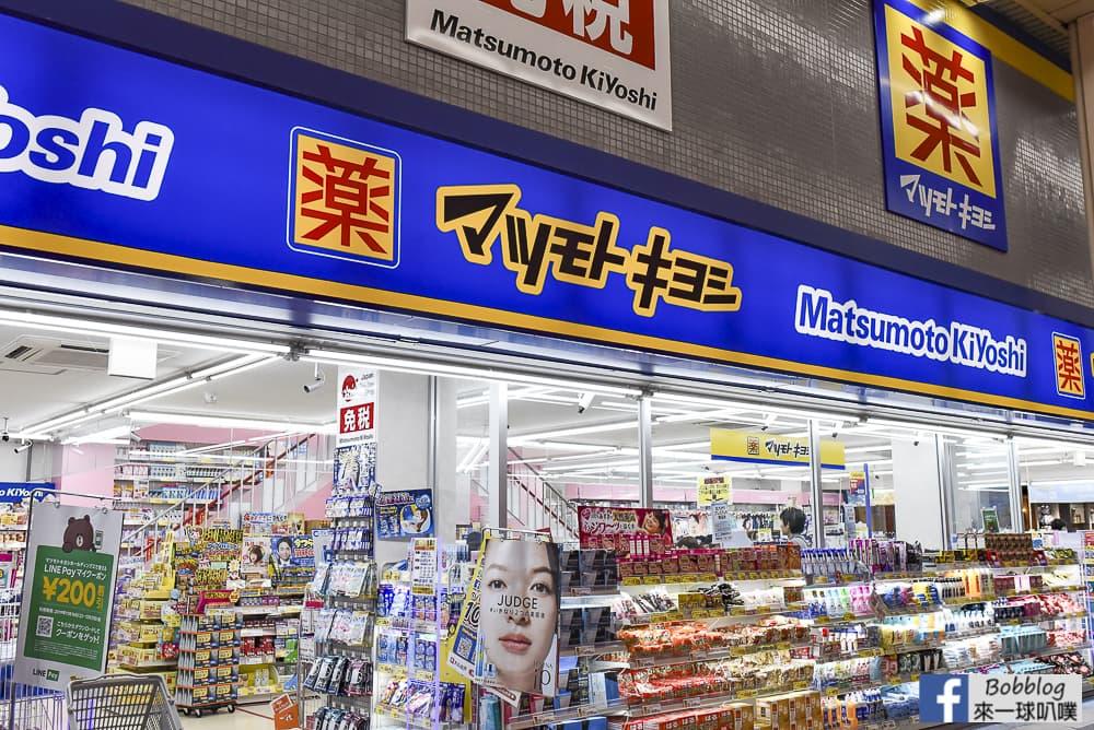 Kokura shopping 9