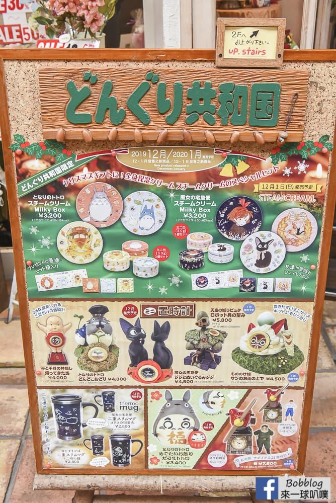 Kokura shopping street 37