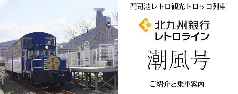 北九州JR門司港車站設施、寄物資訊介紹