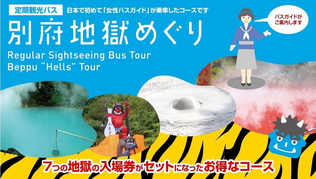 別府市區交通|龜之井路線巴士、別府巴士一日券、循環觀光巴士