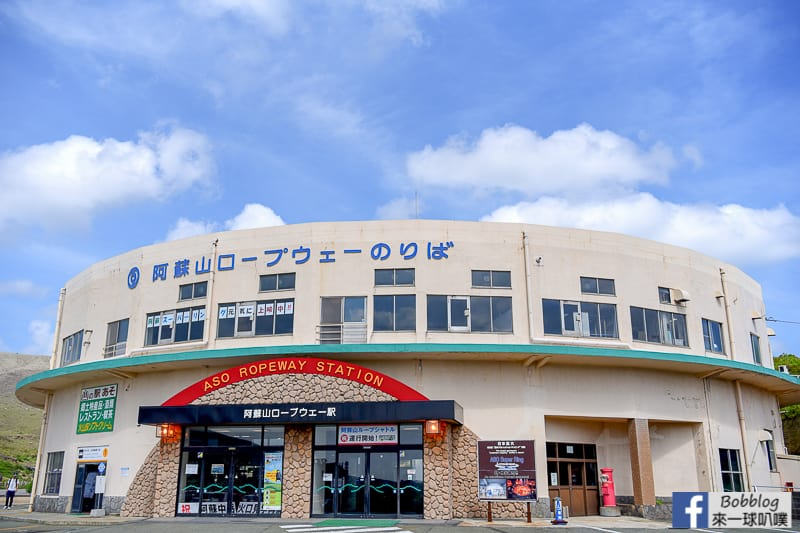 延伸閱讀:阿蘇山西站搭巴士、ASO SUPER RING、熊本地震阿蘇山纜車遺跡
