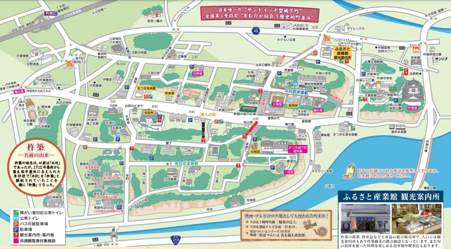 九州杵築市半日遊行程攻略(交通、景點、美食)