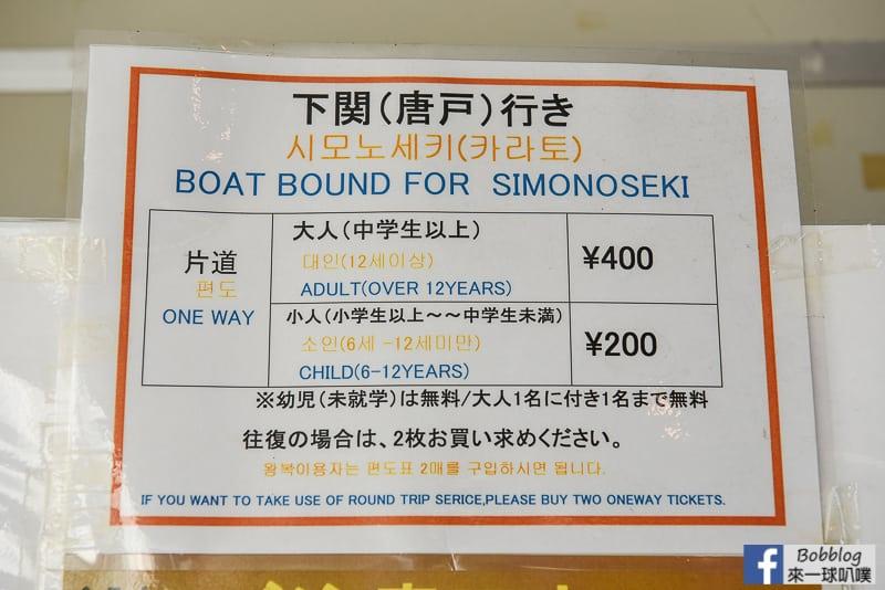 Shimonoseki-8