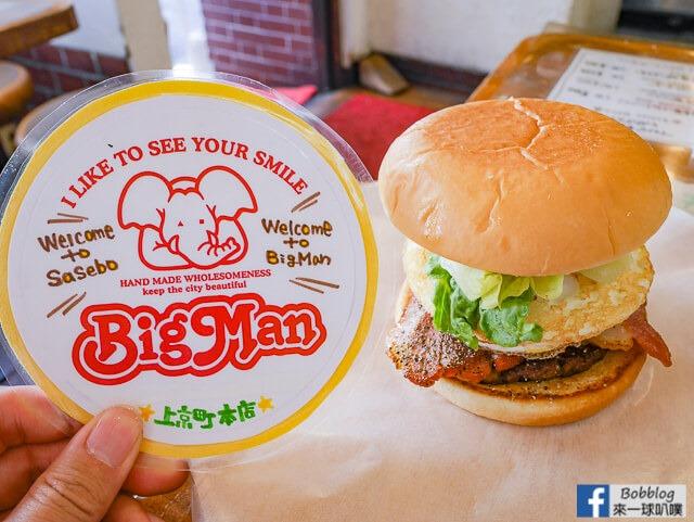 延伸閱讀:佐世保漢堡Big Man京町本店(第一名佐世保漢堡)