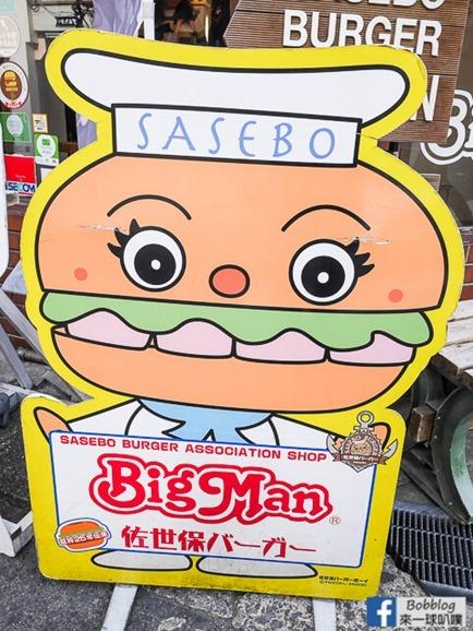 sasebo-bigman-33