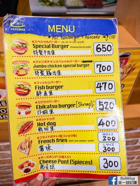 HIKARI hamburger-2