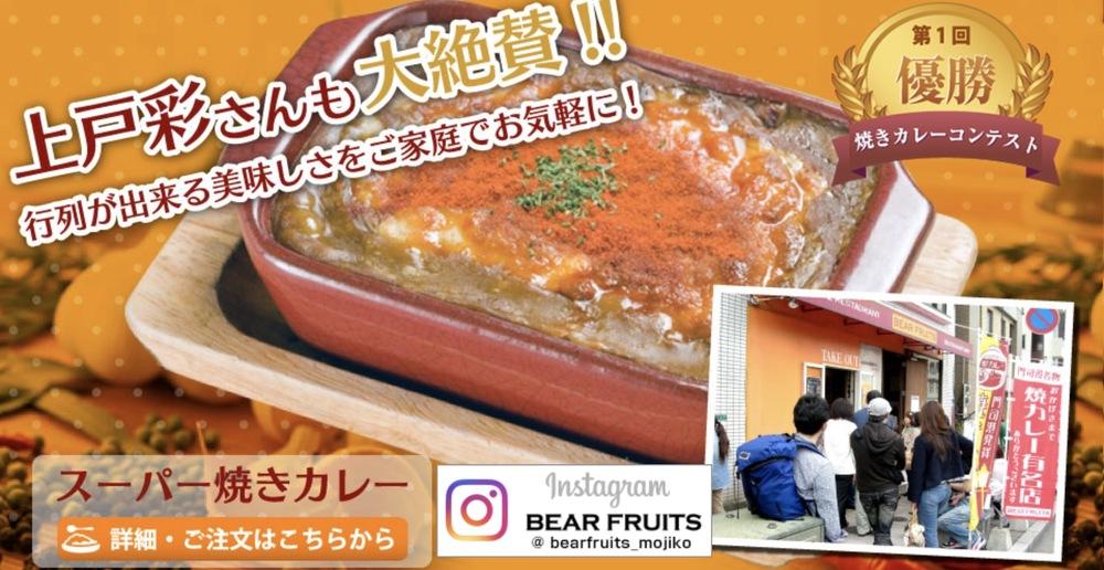 北九州門司港必吃美食-BEAR FRUITS 本店(美味牛肉燒咖哩)
