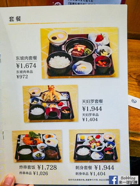 yossou-11