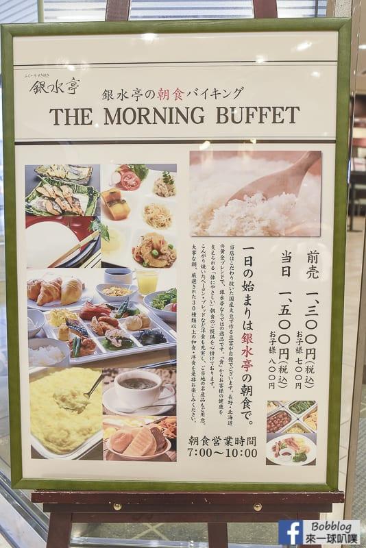 APA-Hotel-Kokura-Ekimae-29