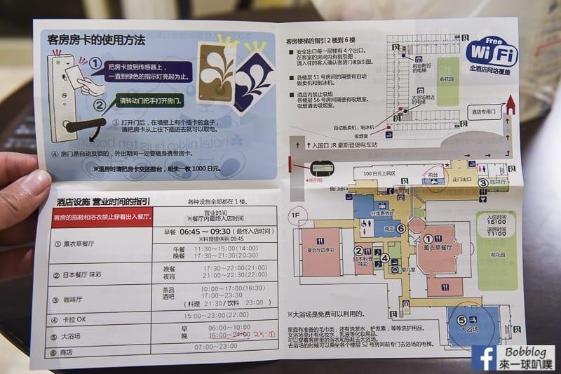 Hotel-Nikko-Huis-Ten-Bosch-5