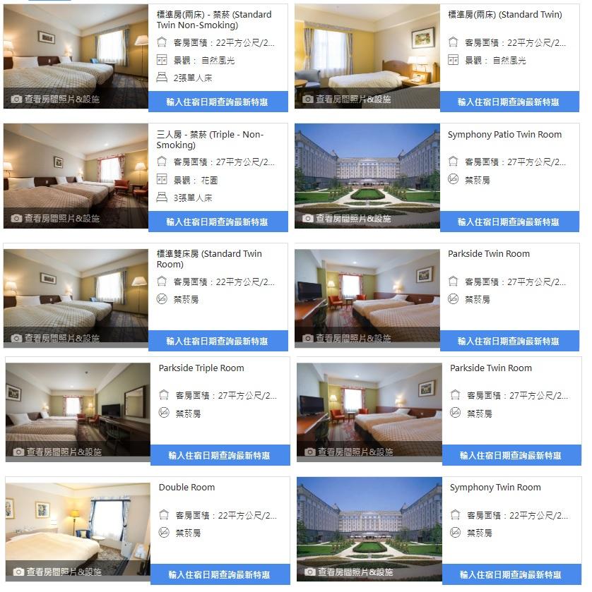 Hotel-Nikko-Huis-Ten-Bosch0