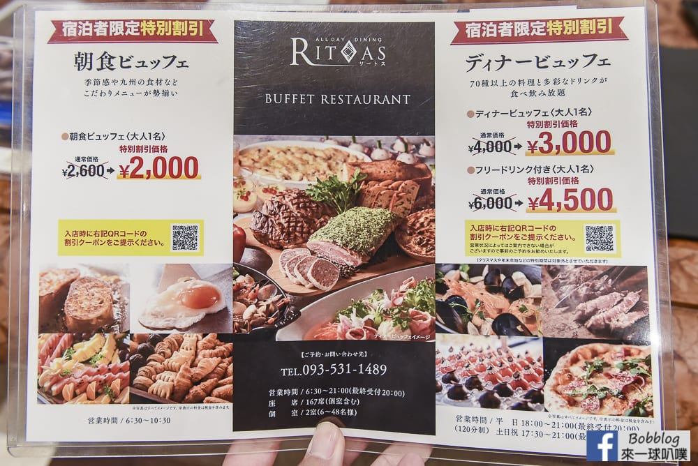 Rihga Royal Hotel Kokura Fukuoka 147