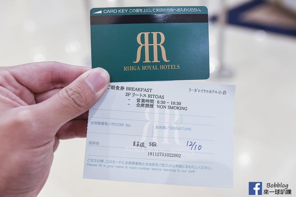 Rihga Royal Hotel Kokura Fukuoka 7