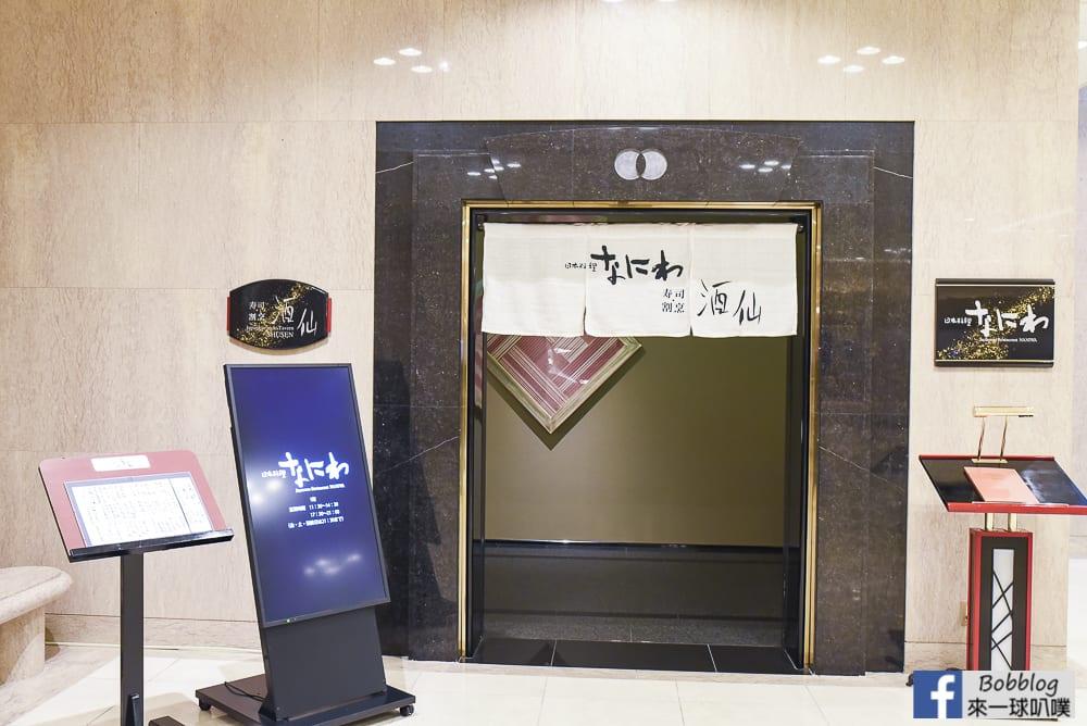 Rihga Royal Hotel Kokura Fukuoka 89