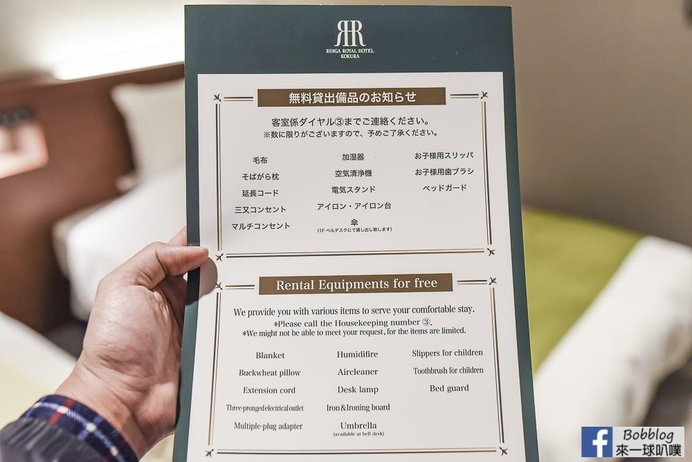 Rihga Royal Hotel Kokura Fukuoka 95