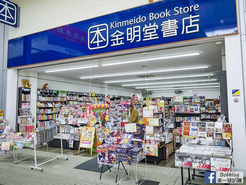 Sasebo Yonka cho Shopping Mall 11
