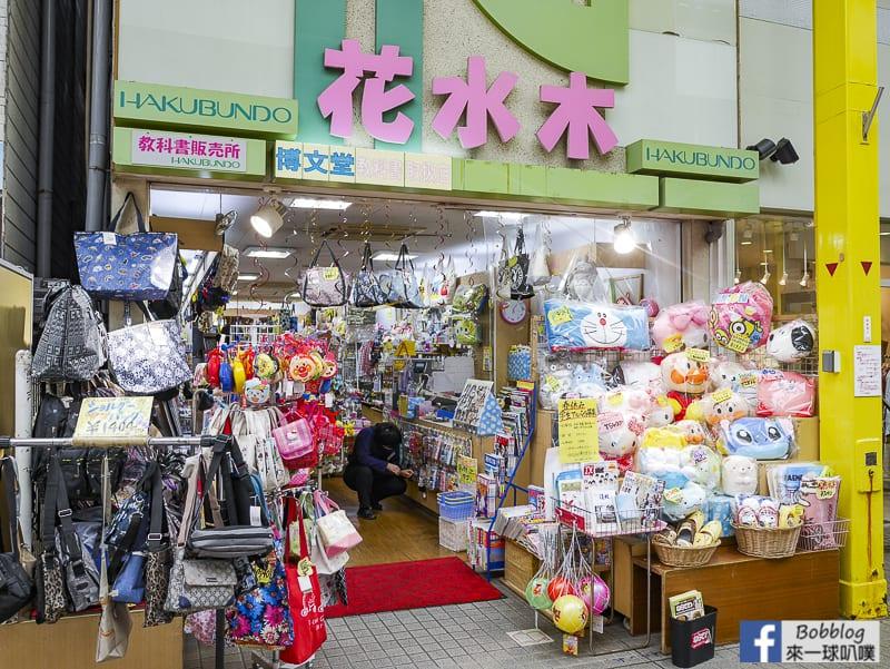 Sasebo Yonka cho Shopping Mall 23