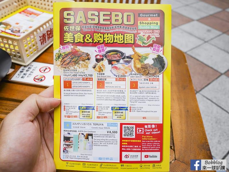 Sasebo Yonka cho Shopping Mall 41