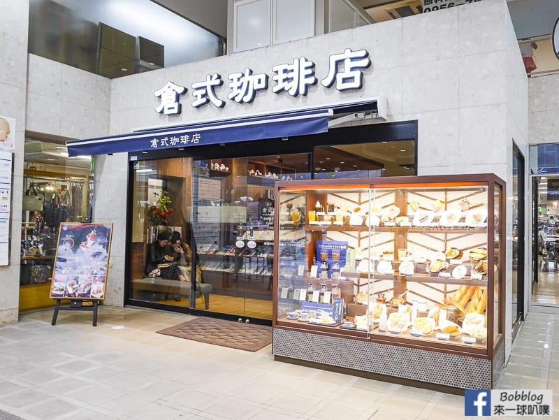 Sasebo Yonka cho Shopping Mall 94