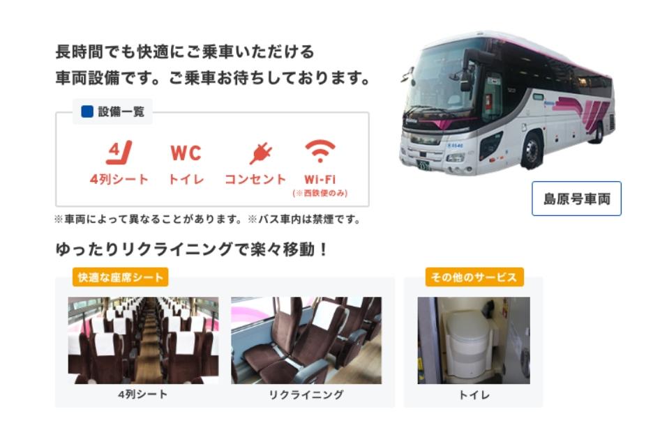 網站近期文章:福岡到島原高速巴士|島原號車資、路線圖、預約教學