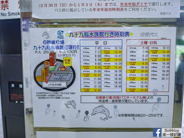 佐世保九十九島水族館(精彩海豚表演秀,親子景點) @來一球叭噗日本自助攻略