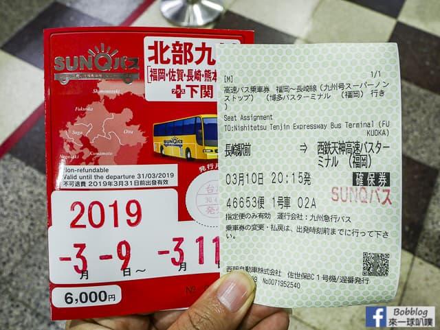 福岡到長崎巴士交通-九州號(博多,天神,福岡機場到長崎巴士) @來一球叭噗日本自助