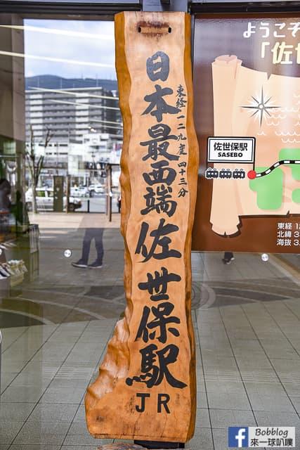 佐世保車站介紹,佐世保車站寄物,佐世保車站內逛街 @來一球叭噗日本自助攻略