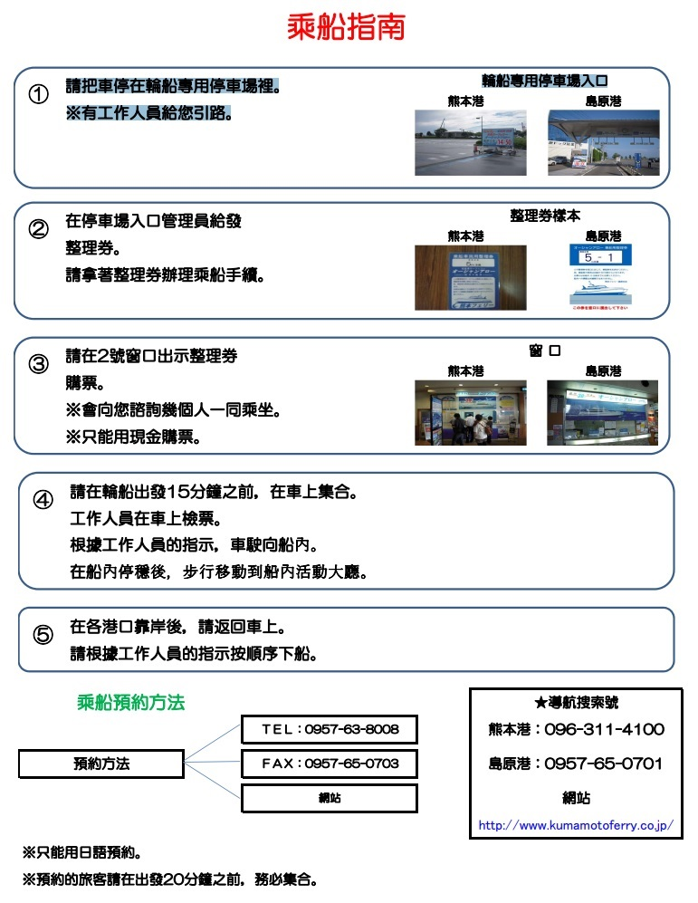 2019熊本,長崎,福岡,佐賀到島原交通(島原鐵道,巴士,熊本渡輪) @來一球叭噗日本自助攻略