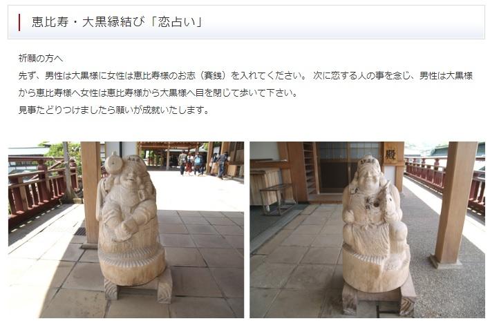 長崎景點-諏訪神社(祈求姻緣,戀愛占卜) @來一球叭噗日本自助攻略