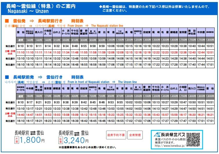 2019福岡,佐賀,熊本,長崎到雲仙溫泉鄉(雲仙地獄)巴士交通 @來一球叭噗日本自助攻略