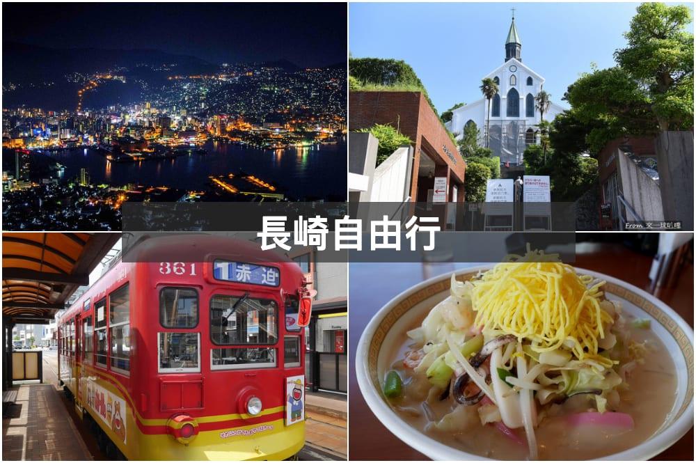【長崎自由行自助】三分鐘看懂長崎景點行程,美食,交通