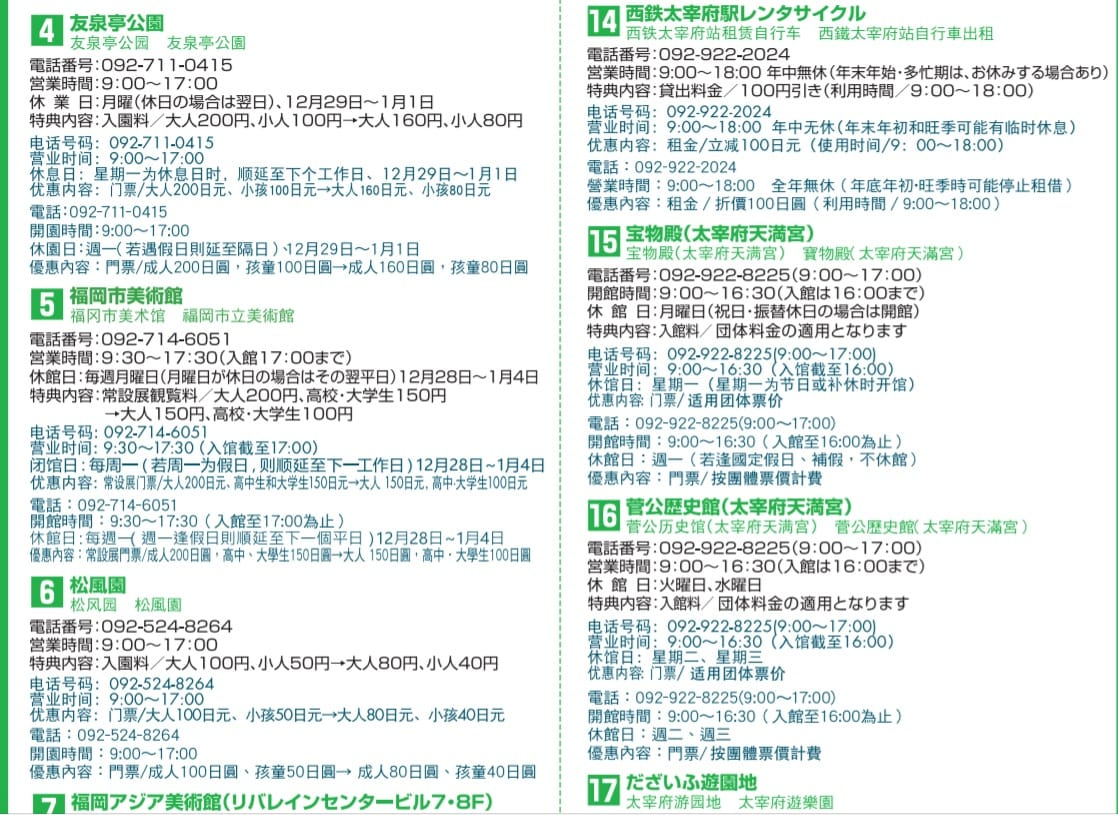 福岡交通票券-福岡悠遊卡(能搭西鐵巴士、昭和巴士、JR九州、西鐵電車、福岡地下鐵)