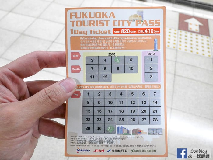 Fukuoka-subway-8