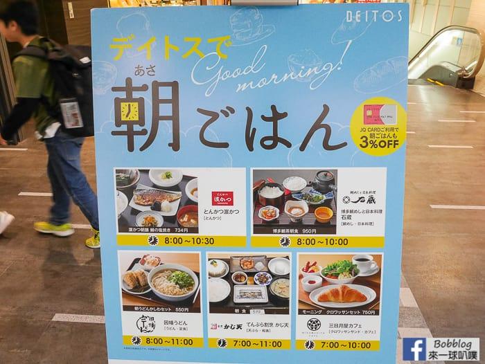 Fukuokafood8-3