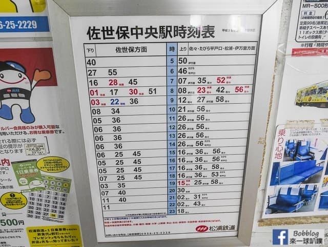 Matsuura-Railway-4