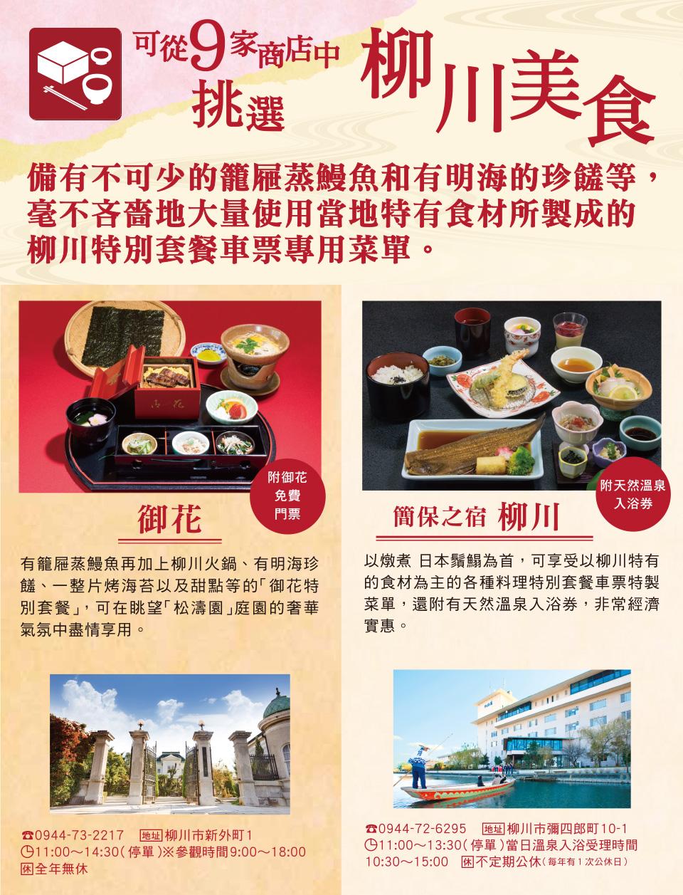 柳川交通票券-柳川特別套餐車票(交通,柳川遊船票,美食)