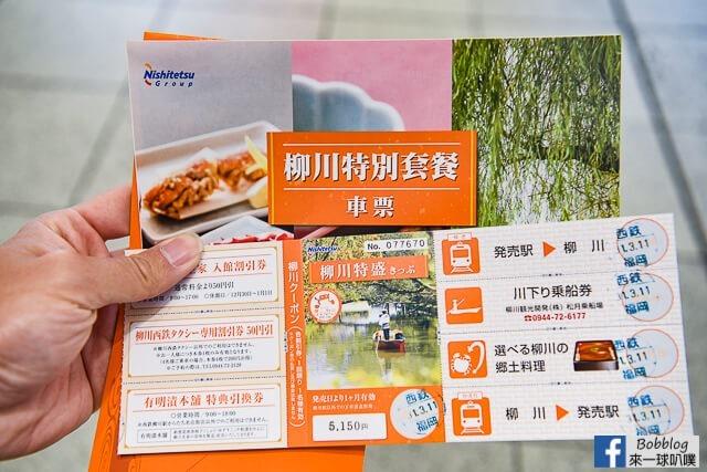 延伸閱讀:柳川交通票券-柳川特別套餐車票(交通,柳川遊船票,美食)