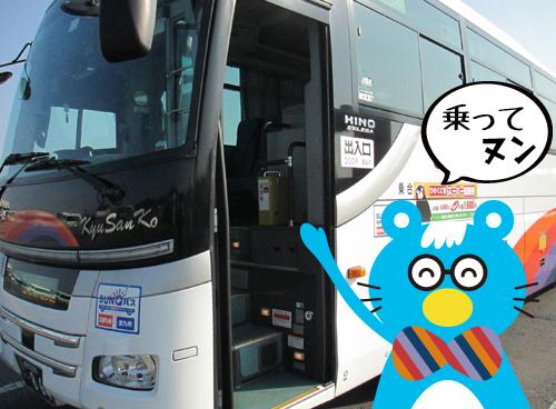 網站近期文章:九州橫斷巴士車資、路線圖、預約教學(熊本・別府到阿蘇、黑川溫泉、由布院)