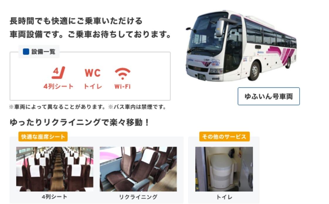 福岡到由布院高速巴士 湯布院號車資、路線圖、預約教學