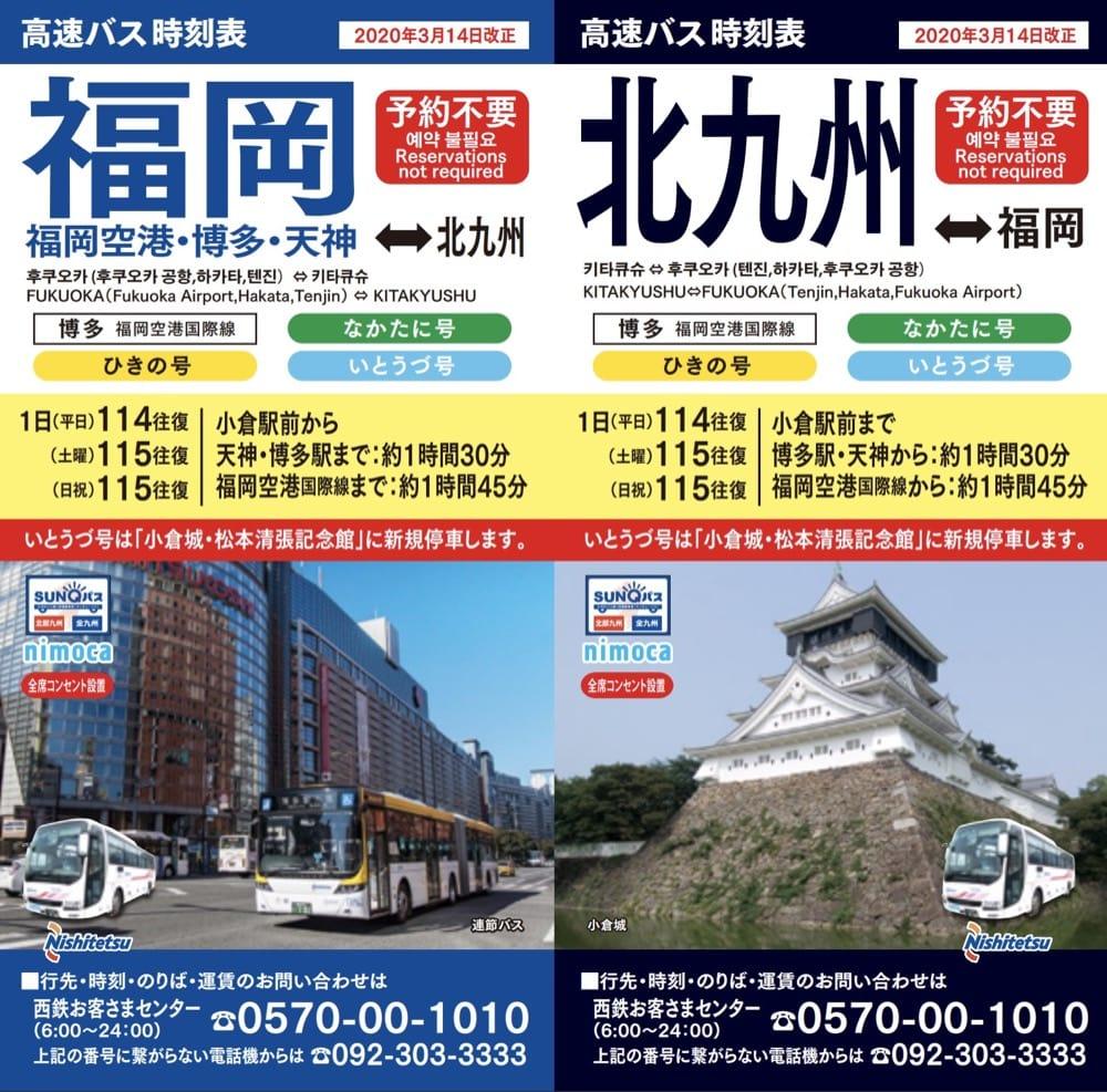 九州福岡交通|熊本,北九州,大分別府,長崎,宮崎,鹿兒島到福岡交通(JR九州鐵路,巴士)