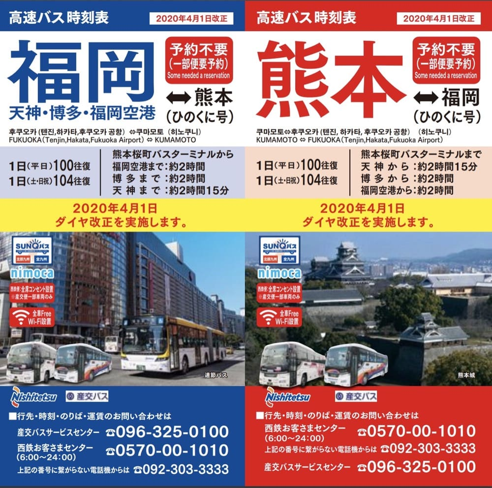 延伸閱讀:福岡到熊本三種交通方式(JR九州鐵路、九州新幹線、高速巴士)