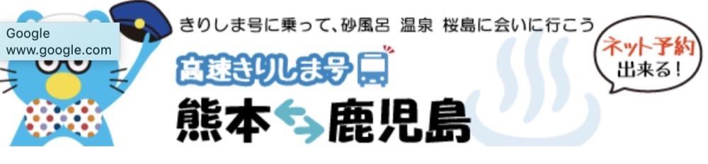 Kumamoto transport1