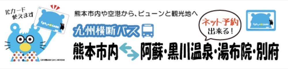 Kumamoto transport2