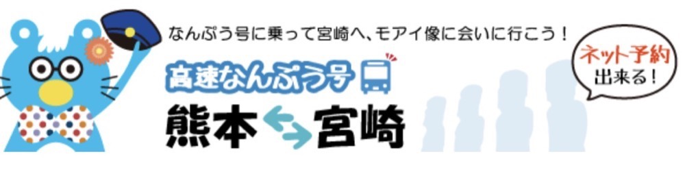 Kumamoto transport4