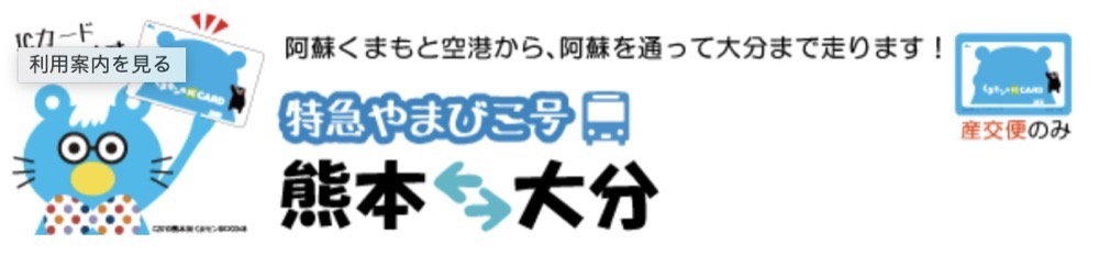 Kumamoto transport7