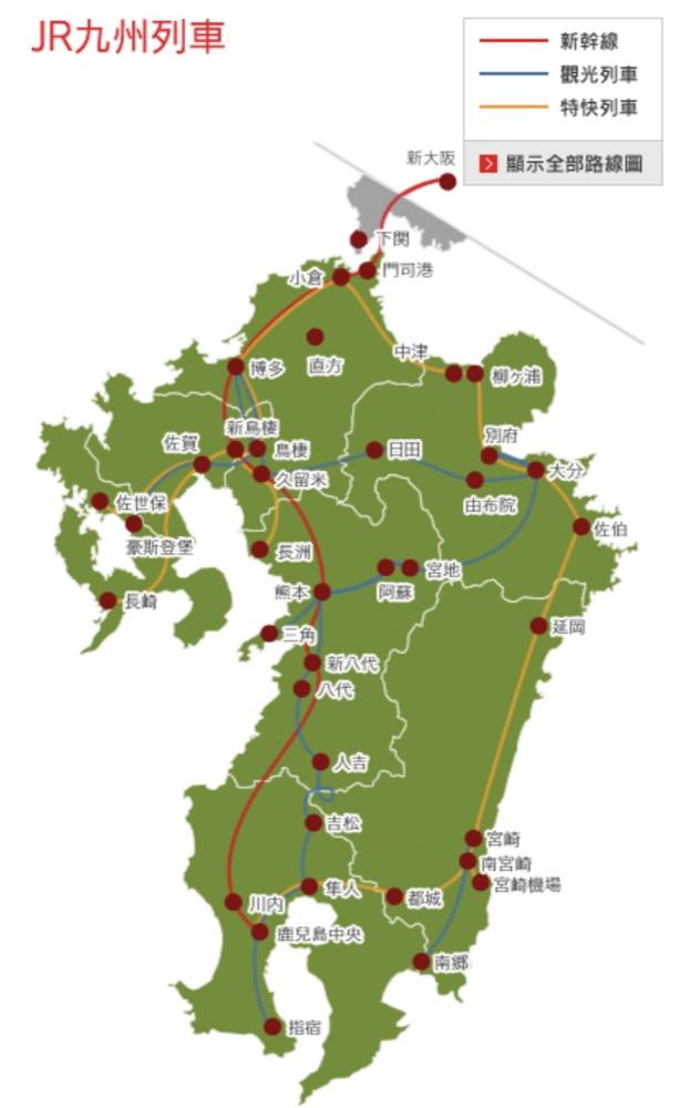 九州熊本交通方式|福岡,大分別府,長崎,宮崎,鹿兒島到熊本(JR九州鐵路,巴士) @來一球叭噗日本自助