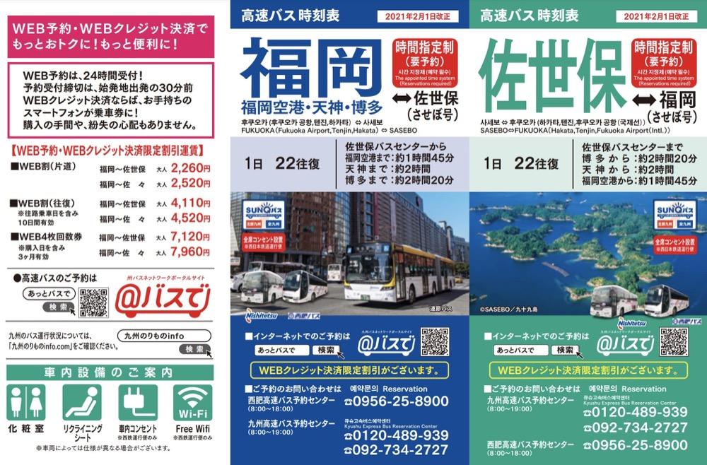 福岡到佐世保巴士交通|佐世保號巴士(させぼ号)
