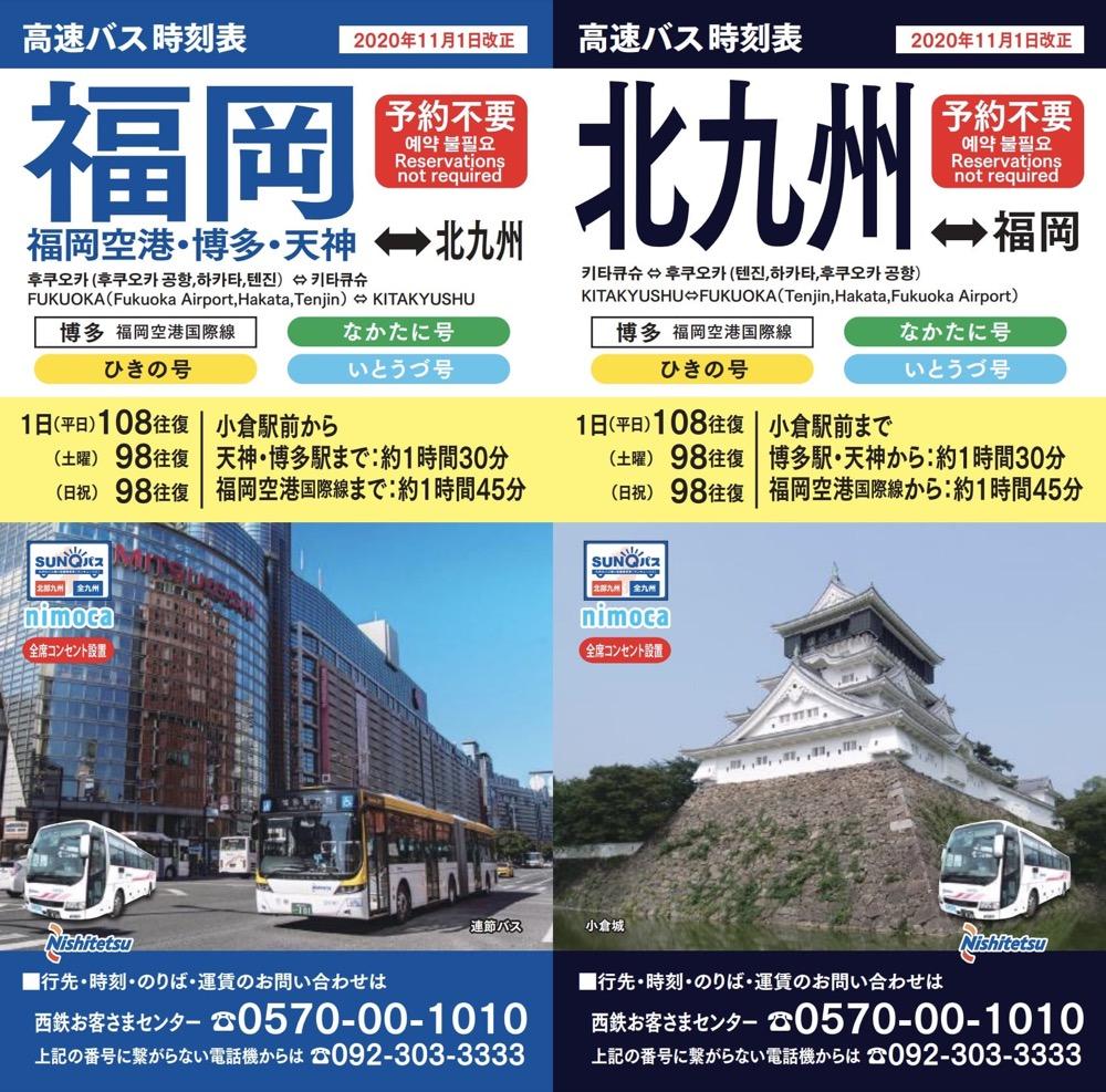 北九州小倉高速巴士交通|福岡機場、博多、天神到小倉巴士交通