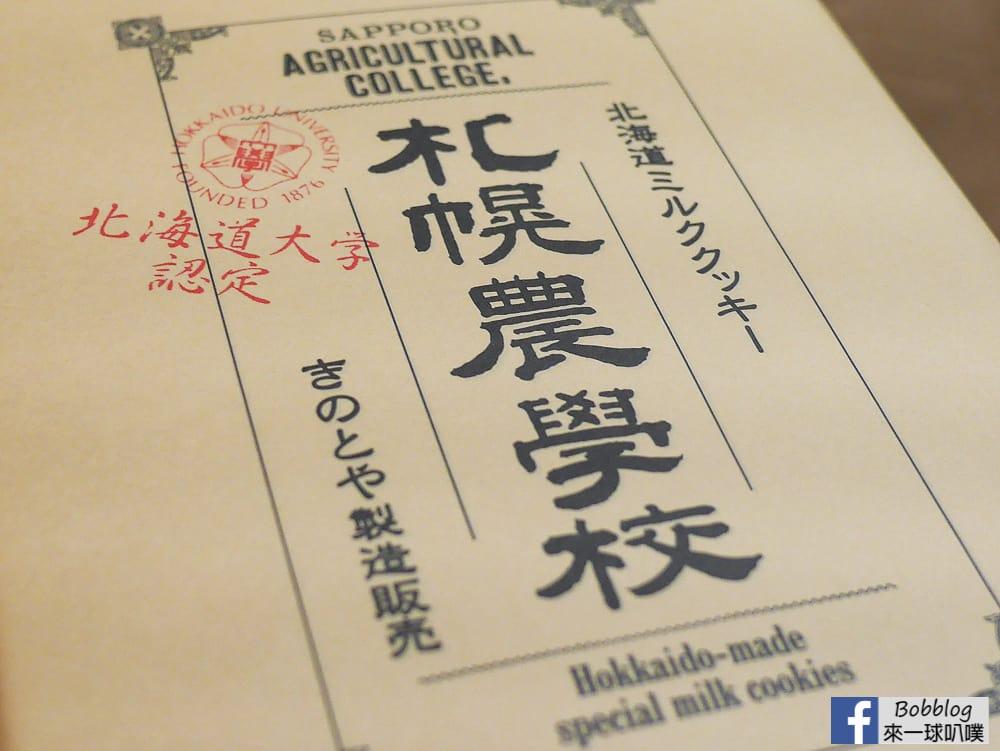 Sapporo-Agricultura-College-Hokkaido-Milk-Cookies_-3