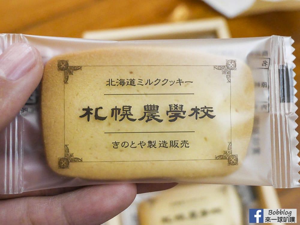 延伸閱讀:北海道伴手禮-札幌農學校牛奶餅乾(很濃好吃牛奶餅乾)